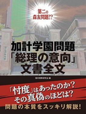 加計学園・文科省漏洩メールがAmazon648円で発売