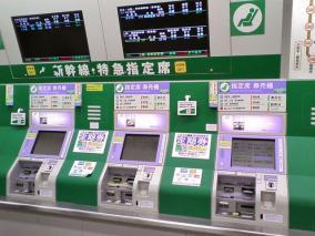 クレジットカードで購入した乗車券類を一部現金で払い戻す方法