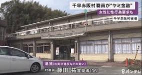 「ひととき融資」千早赤阪村主査・藤田祐が逮捕される