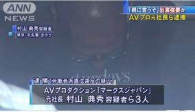 AV強要・マークスジャパン元社長ら逮捕、被害者は雲乃亜美説