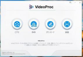 動画処理ソフト「VideoProc」にライセンス認証の弱点が発見される