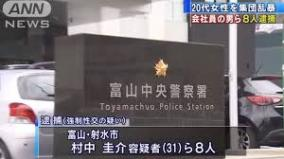 富山集団暴行・富山西高サッカー部OBらが逮捕される