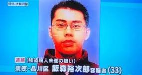 交番襲撃事件・容疑者は関テレ常務息子の飯森裕次郎