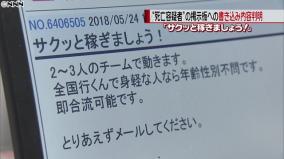 静岡看護師遺棄事件・爆サイで犯行計画か