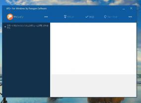 ユーティリティドライバー「Paragon HFS+ for Windows」にライセンス認証の弱点が発見される