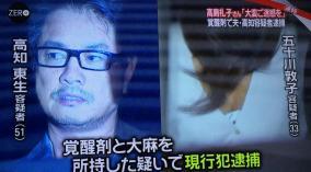 高知東生、愛人五十川敦子と覚せい剤取締法違反で逮捕