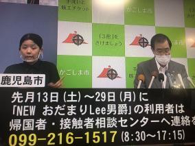 鹿児島オカマバー「NewおだまLee男爵」新型コロナクラスター発生