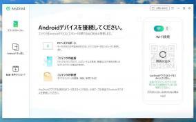 Androidマネージャー「AnyDroid」にライセンス認証の弱点が発見される