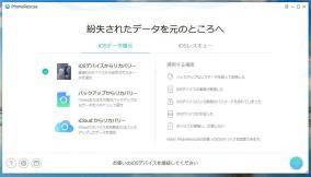 iOSデータ復元ソフト「PhoneRescue for iOS」にライセンス認証の弱点が発見される