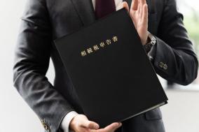 非課税枠をフル活用する相続税対策 前編