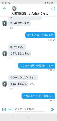 Twitterで自殺予告した中3が大阪・環状線に飛び込み