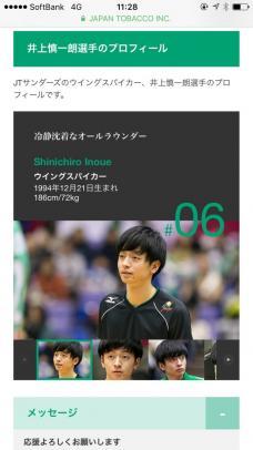 井上慎一郎JTバレーボール選手がゲイビデオに出演発覚