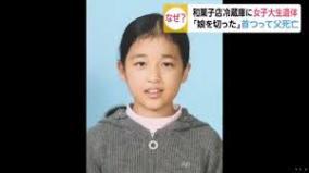 和菓子店「菓匠 木津屋」女子大生の娘を父が殺害後自殺