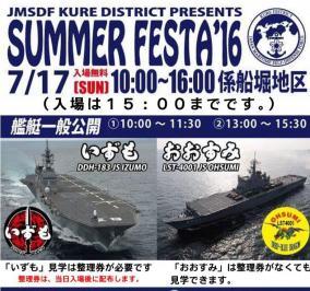 海上自衛隊サマーフェスタで護衛艦「いずも」に乗艦する確率を上げる方法
