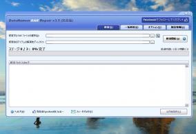 RAR修復ソフト「DataNumen RAR Repair」にライセンス認証の弱点が発見される