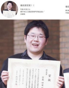 神戸殺傷・竹島叶実の出身校が特定される
