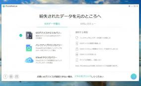 iOSデータ復元ソフト「PhoneRescue for iOS(iOS14対応)」にライセンス認証の弱点が発見される