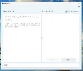 翻訳ソフト「DeepL Pro」にライセンス認証の弱点が発見される