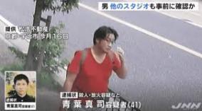 京アニ放火・青葉真司「思考盗撮されパクられた」と訴え