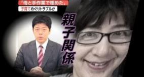 母親と息子が共謀し嫁殺害・きらぼし銀行弥谷鷹仁を逮捕