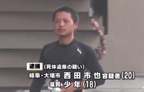 ビットクラブ殺人西田市也を逮捕