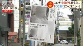 愛媛県今治市で新型コロナ感染者の中傷ビラが出回る