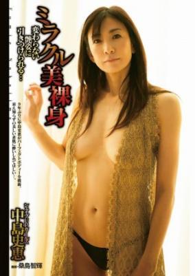 元シェイプアップガールズ中島史恵(50)乳首死守ヌードが話題