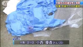 大阪・十三のキャバ嬢小西優香さんが殺害されダムに遺棄