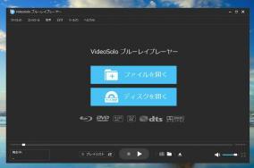 マルチメディアプレーヤー「VideoSolo Blu-ray Player」にライセンス認証の弱点が発見される