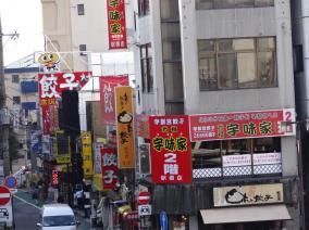 風俗全国地図 激裏エロMAP!! ~栃木県~