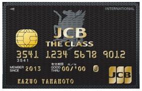 JCB最高峰カード「ザ・クラス」取得の裏技