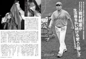 元ヤクルト岩村明憲・ダンサーの愛人と隠し子発覚