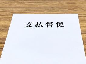 NHK受信料の支払い催促に関する最新情報(2020年09月版)