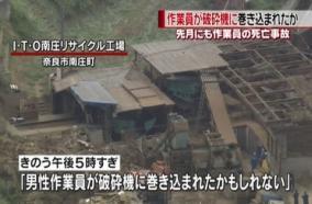 ひと月で3人事故死したITO南庄リサイクルは死体工場