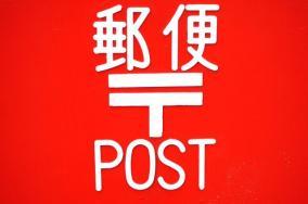 郵便局でクリックポストより安く商品を発送する手口