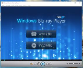 Blu-ray再生ソフト「Macgo Windows Blu-ray Player」にライセンス認証の弱点が発見される