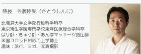 まるでAV「京都さとう鍼灸院」エロ鍼灸師逮捕