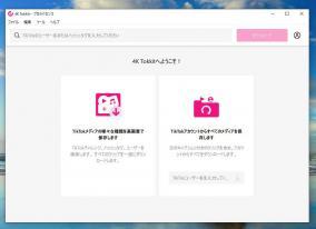 TikTokダウンローダー「4K Tokkit Pro」にライセンス認証の弱点が発見される