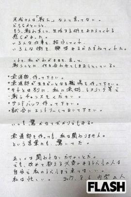 内柴正人、2017年12月出所、復帰のカウントダウン