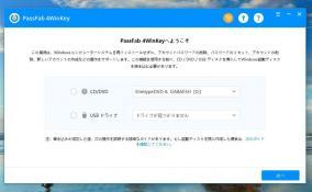 Windowsパスワードリセットソフト「PassFab 4WinKey Ultimate」にライセンス認証の弱点が発見される
