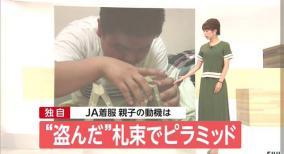 JA1億円着服の息子・盗んだ札束でピラミッド