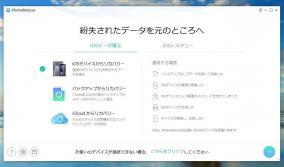 iOSデータ復元ソフト「PhoneRescue for iOS(iOS15対応)」にライセンス認証の弱点が発見される