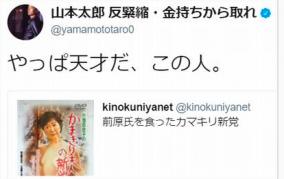 山本太郎が小池百合子の全裸アイコラをツイート