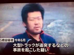 東名高速因縁死亡事故、逮捕された石橋和歩のマジキチ