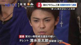闇カジノ疑惑渦中の清水アキラ三男、清水良太郎覚醒剤で逮捕