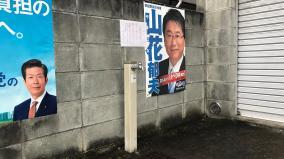 立憲民主党無断でポスター貼り、公明議員が激おこ