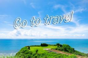 Go To Travelの地域共通クーポンで損しないための豆知識