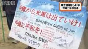 沖縄基地反対派が機動隊に暴行する動画が拡散