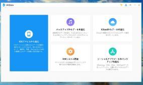 iPhoneデータ復元ソフト「UltData for iOS(iOS15対応)」にライセンス認証の弱点が発見される