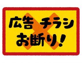 【体験談】チラシ投函を格段に減らす方法